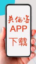 英伦客手机客户端APP下载